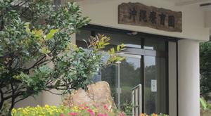 沖縄療育園