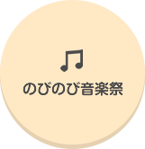 のびのび音楽祭