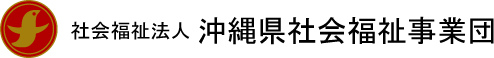 社会福祉法人 沖縄県社会福祉事業団
